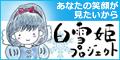 shirayukihime05.jpg